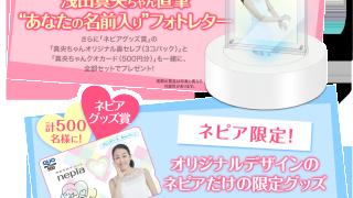浅田真央さんフォトレター&オリジナルグッズセット