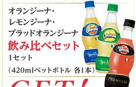 発売前のブラッドオランジーナ先行ゲット!!
