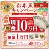 現金10万円 お年玉キャンペーン