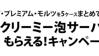【先着】ザ・プレミアム・モルツを5ケースまとめて購入で超クリーミー泡サーバーがもらえるキャンペーン