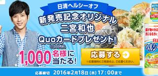日清オイリオ プレゼントキャンペーン(新発売記念オリジナル二宮和也QUOカードプレゼント)