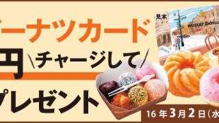 ミスタードーナツカード 5000円分をチャージしてプレゼント!