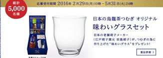 日本の烏龍茶 つむぎ オリジナル味わいグラ