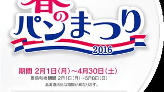 【全員】ヤマザキ 春のパンまつり2016