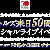 ザ・ビートルズ来日50周年記念スペシャルライブイベント チケットプレゼント