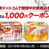西友「ドットコム1,000円クーポンが300名様に当たる!」キャンペーン