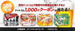 「ドットコム1,000円クーポンが300名様に当たる!」キャンペーン