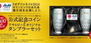 リオデジャネイロ2016オリンピック・パラリンピック競技大会 公式記念コイン&アサヒビールオリジナルタンブラーセットプレゼント
