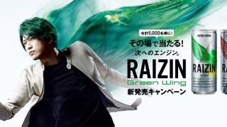 その場で当たる!RAIZIN Green Wing新発売キャンペーン!