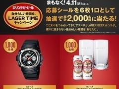 キリンラガービール 自分らしい時間を。LAGER TIMEキャンペーン