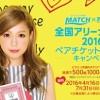 ビタミン炭酸MATCH×西野カナ 『全国アリーナツアー2016』ペアチケット プレゼントキャンペーン!