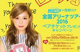 ビタミン炭酸MATCH × 西野カナ 『全国アリーナツアー2016』 ペアチケットプレゼントキャンペーン