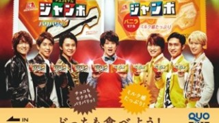 モナカジャンボオリジナル 関ジャニ∞ QUOカード プレゼントキャンペーン