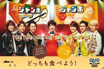 関ジャニ∞ QUOカード