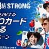 氷結オリジナルQUOカード当たるキャンペーン!