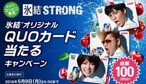 氷結オリジナルQUOカード当たるキャンペーン|キリン