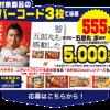HAPPY新生活にトライキャンペーン!五郎丸QUOカードプレゼント