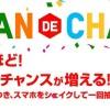 ユニクロお買物券1万円分プレゼント!