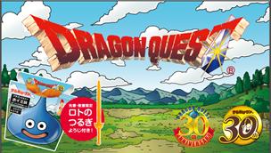 ドラゴンクエスト30周年キャンペーン