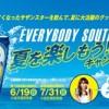 オリオンサザンスターEVERYBODY SOUTHERN!夏を楽しもう!!キャンペーン