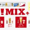 【全員】ハツラツ!MIXキャンペーン