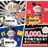 AMAZONギフト券5,000円分その場で当たる!キャンペーン!
