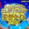 ユニバーサル・スタジオ・ジャパン® 貸切ナイトへご招待!