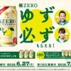 【全員】サッポロ 限定極ZERO「ゆず必ずもらえる!」キャンペーン