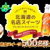 北海道の名店スイーツプレゼントキャンペーン