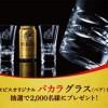 ヱビスビール オリジナル バカラ グラス<ペア>プレゼント キャンペーン