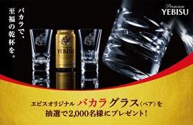 ヱビスビール バカラ グラスプレゼントキャンペーン