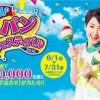 ヤマザキ 夏のパンフェスティバル2016!お菓子詰め合わせプレゼント!