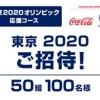 東京2020オリンピックご招待プレゼント!