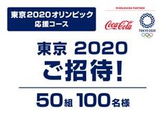 東京2020オリンピックご招待