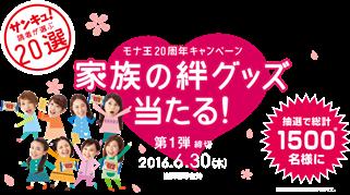 モナ王20周年キャンペーン!家族の絆グッズ