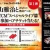 """アサヒスーパードライ「テレビCM""""スペシャルライブ篇""""ペアチケット当たる!」"""