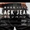 【桑田佳祐×UCC】 BLACK JEANSキャンペーン