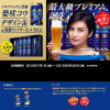 ドライプレミアム豊醸 柴咲コウ デザイン缶&特製タンブラーセットプレゼント!