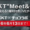 GACKT Meet&Greet GACKTに会える!権利付きLIVEチケットプレゼント!