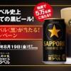サッポロ生ビール黒ラベル「黒ラベル〈黒〉が当たる!」プレゼントキャンペーン