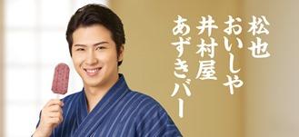 井村屋あずきバーキャンペーン