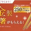 伊藤ハム「発売25周年 醇 ご愛顧感謝キャンペーン! 純金夫婦箸が当たる!