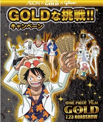 """グリコ×ワンピース FILM GOLD×イオン """"GOLDな挑戦"""" キャンペーン"""
