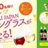オリジナルKANPAI JAPANワイングラスが当たる!キャンペーン
