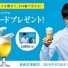 The PREMIUM MALT'S「香るエール」 松田翔太さんオリジナルQUOカードプレゼント!キャンペーン