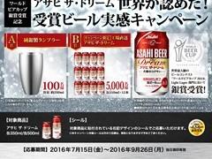 アサヒ ザ・ドリーム 世界が認めた!受賞ビール実感キャンペーン