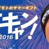 イモトのサマーギフト夏キャン!2016
