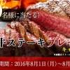 ふるさと納税で佐賀牛ステーキ プレゼントキャンペーン