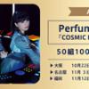 サンスター 購入者限定プレゼントキャンペーン!(Perfume 6th Tour 2016ライブチケット引換券)