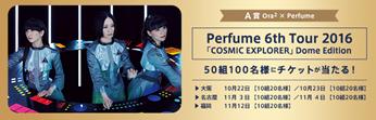 「息に、フレグランス習慣を♪」購入者限定!プレゼントキャンペーン|Ora2(オーラツー)premium